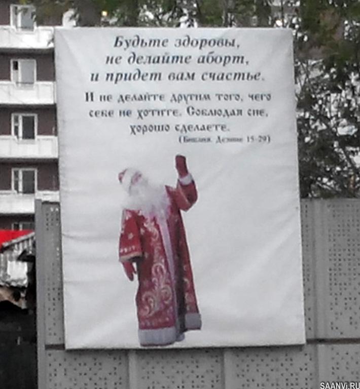 Дед Мороз рекомендует Библию