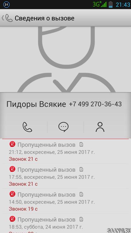 пидорский телефонный номер
