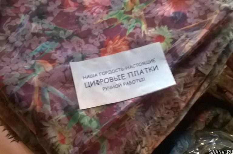 цифровые платки ручной работы