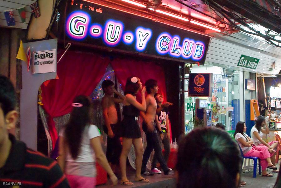 Форум мой гей отдых в тайланде тайланд симиланские острова стоимость путевки